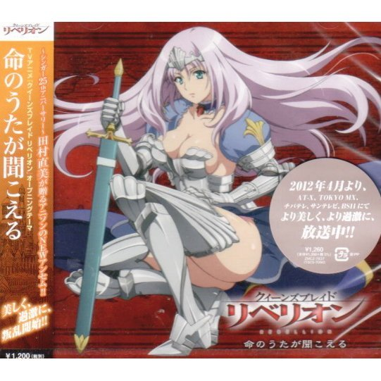 Inochi No Uta Ga Kikoeru (Queen's Blade Rebellion Intro Theme)