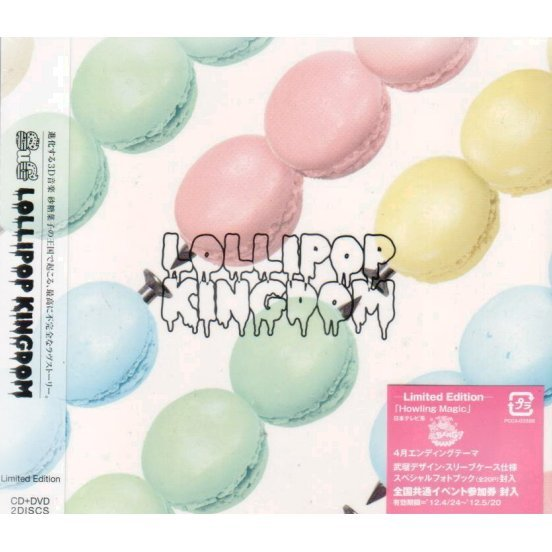 Lollipop Kingdom [CD+DVD Limited Edition]