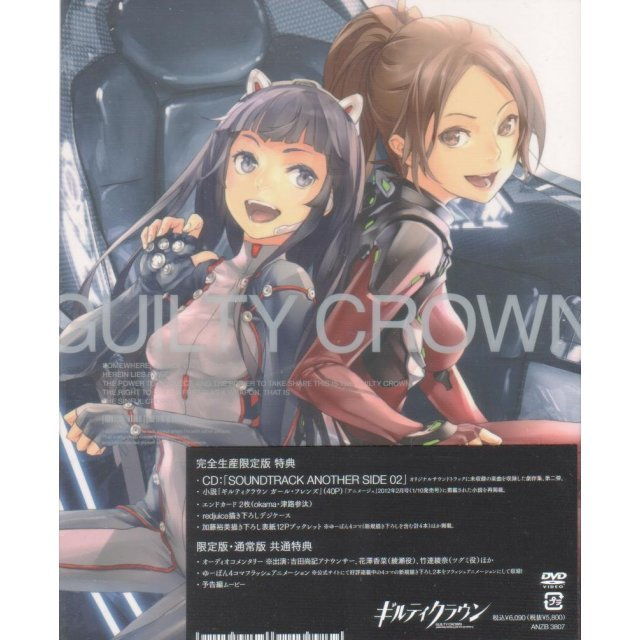 Guilty Crown 4 [DVD+CD Limited Edition]