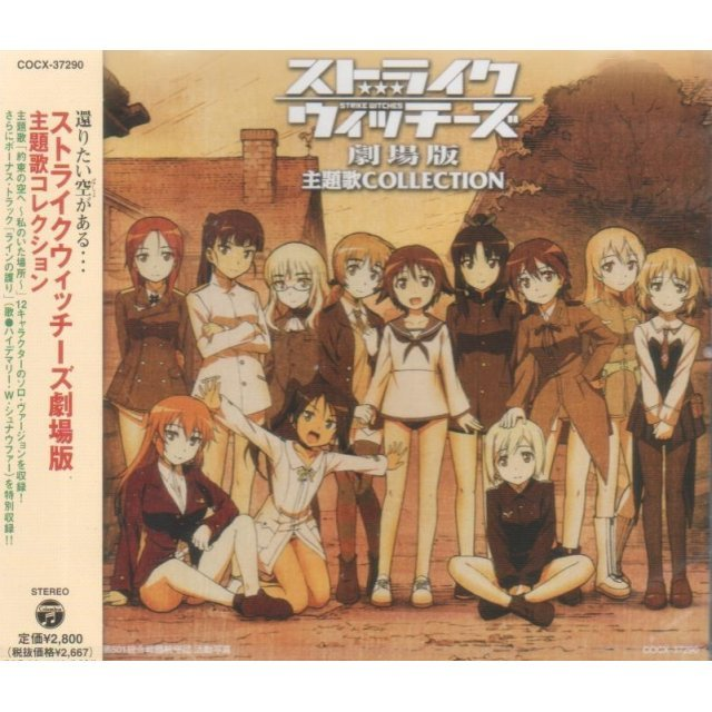 Strike Witches Movie Theme Collection