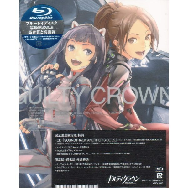 Guilty Crown 4 [Blu-ray+CD Limited Edition]