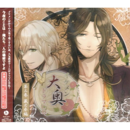 Ikemen Ooku Drama CD Vol.3