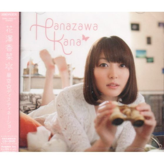 Hoshizora Destination [CD+DVD Limited Edition]