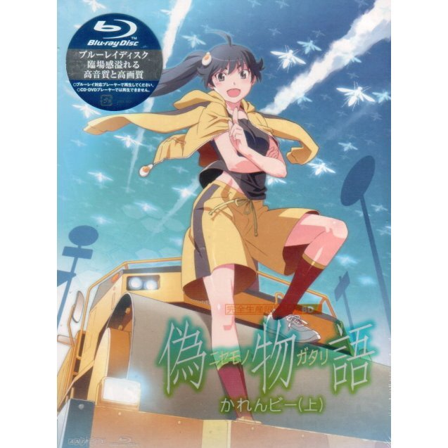 Nisemonogatari Vol.1 Karen Bee First Part [Blu-ray+CD Limited Edition]