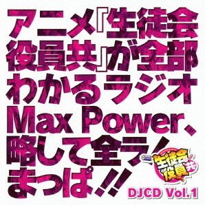 DJCD Seitokai Yakuindomo Maxpower Vol.1
