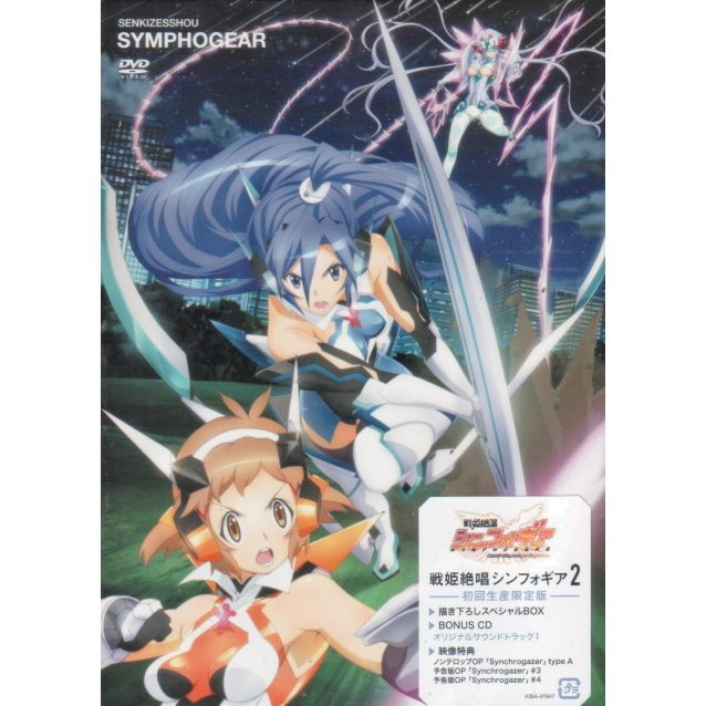 Senki Zessho Symphogear 2 [DVD+CD Limited Edition]