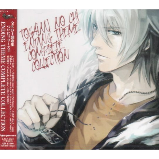Togainu No Chi Outro Theme Collection