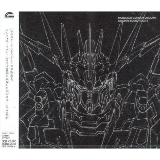 Gundam Unicorn Original Soundtrack 3