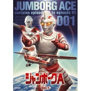 Jumborg Ace Vol.1