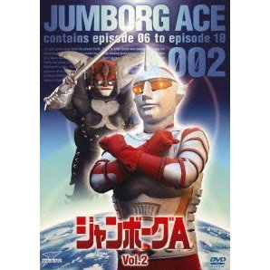 Jumborg Ace Vol.2