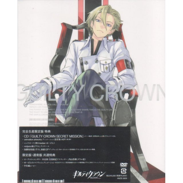 Guilty Crown 5 [DVD+CD Limited Edition]