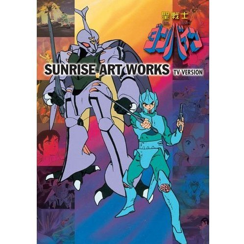 Sunrise Art Works Aura Battler Dunbine Art Book TV Version