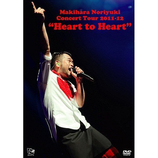 Makihara Noriyuki Concert Tour 2011-12 - Heart To Heart