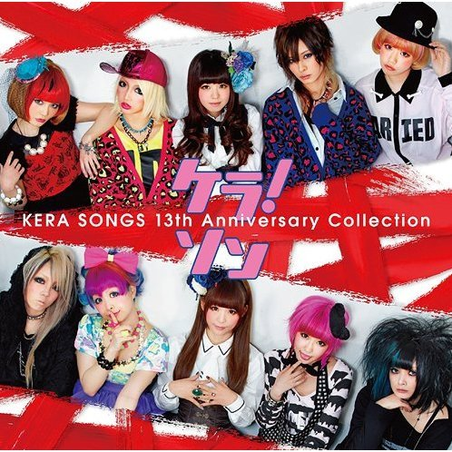 Kera! Son - Kera Songs 13th Anniversary Collection [CD+DVD Limited Edition]