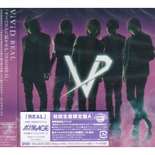 Real [CD+DVD Limited Edition Type A]