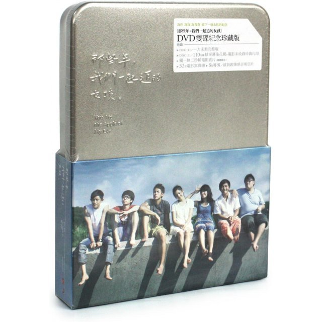 You are the Apple of My Eye [2-Disc Steel Case Commemorative Edition+Poster]