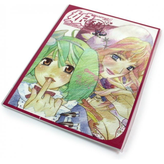 Macross F / Frontier Official Creator's Magazine File 1 [With Signature]
