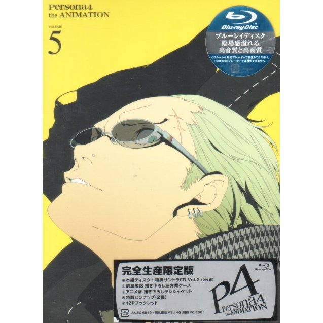 Persona 4 5 [Blu-ray+CD Limited Edition]