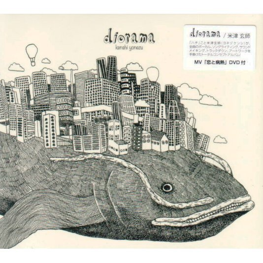 Diorama [CD+DVD]