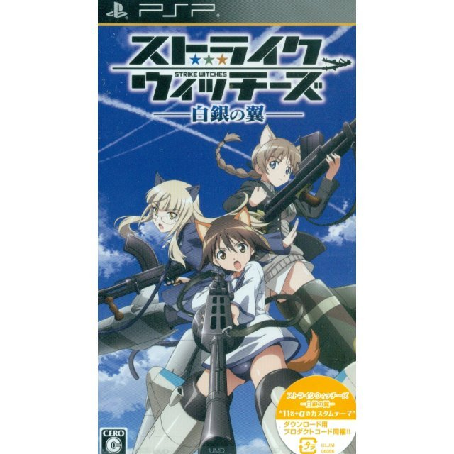 Strike Witches: Shirogane no Tsubasa [First-Print Edition w/ Download Code]