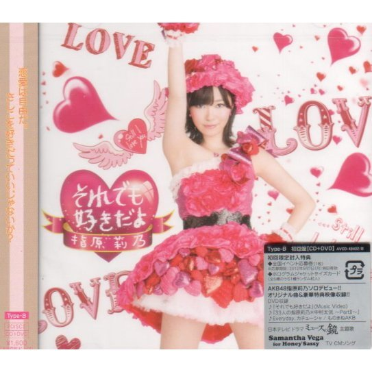 Soredemo Sukidayo [CD+DVD Type B]