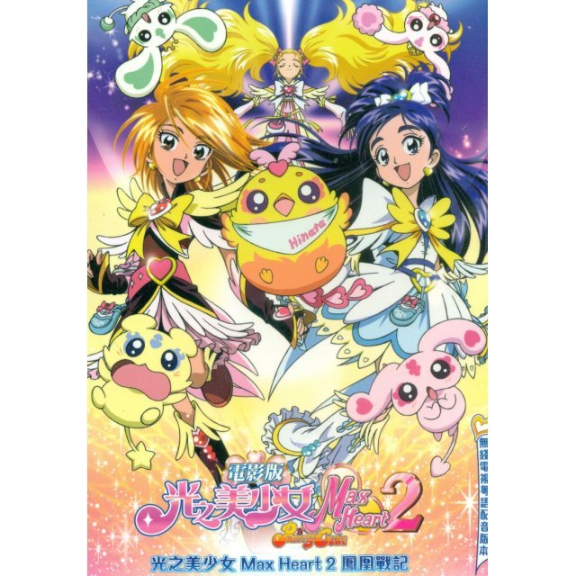 Pretty Cure Max Heart 2 The Movie