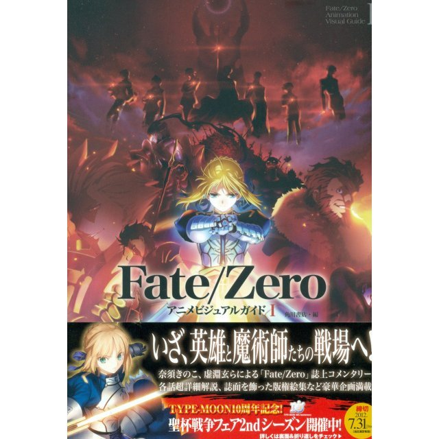 Fate Zero Animation Visual Guide I