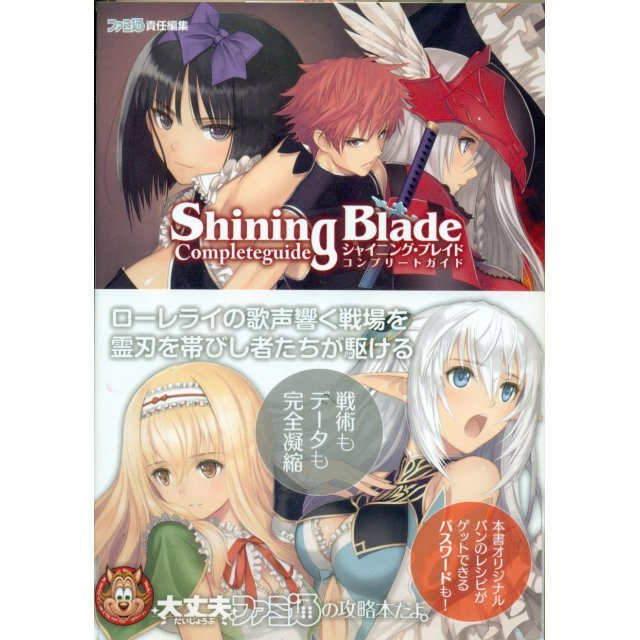 Shining Blade Complete Guide