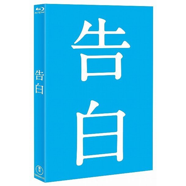 Kokuhaku (Confession) Complete Edition [Blu-ray+DVD]