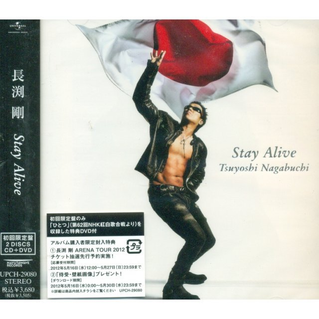 Stay Alive [CD+DVD Limited Edition]