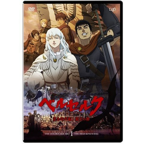Berserk Golden Age Arc I: Egg Of The Supreme Ruler / Ogon Jidai Hen I Haoh No Tamago