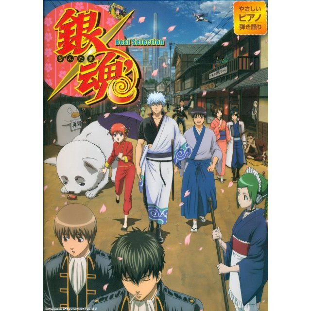 Gintama Best Selection Easy Piano Solo Score