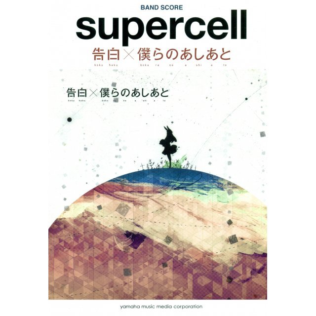 Supercell Band Score Book