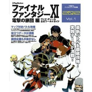 Final Fantasy XI Dengeki No Ryodan Hen - Vana 'diel Formula World Guide 2012 Vol.1