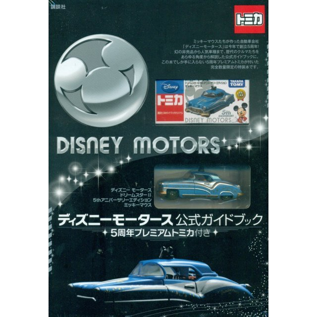 Disney Motors 5th Anniversary Official Guide Book