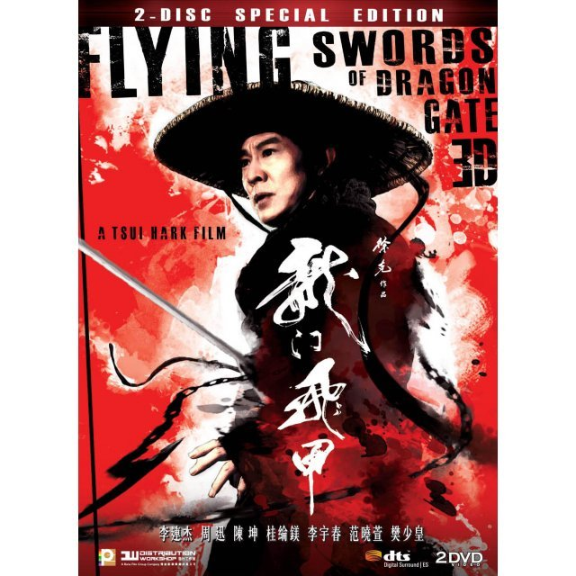 Flying Swords of Dragon Gate [2-Disc Special Edition]