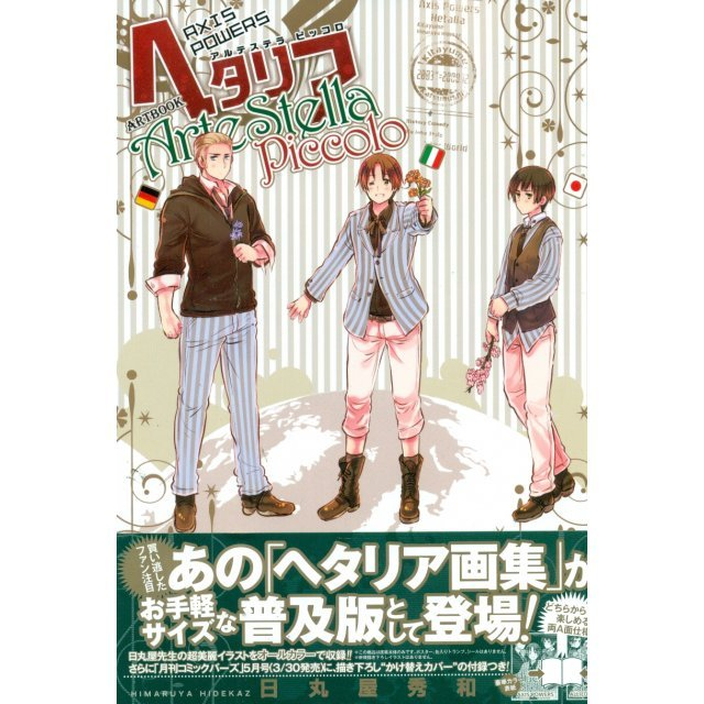 Hetalia Axis Powers ArtBook Artestella Piccolo
