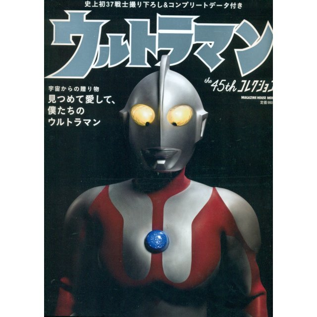 Ultraman The 45th Collection