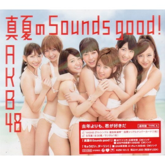 Manatsu No Sounds Good [CD+DVD Type A]