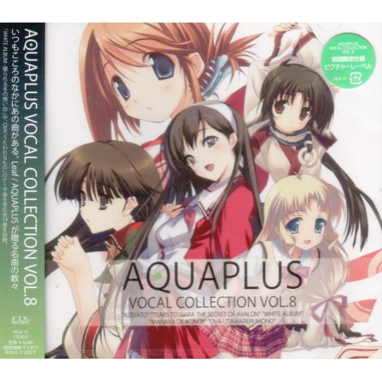Aquaplus Vocal Collection Vol.8