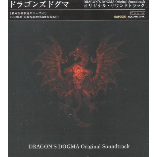 Dragon's Dogma Original Soundtrack