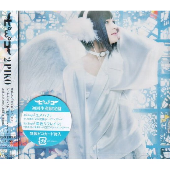 2Piko [CD+DVD Limited Edition]