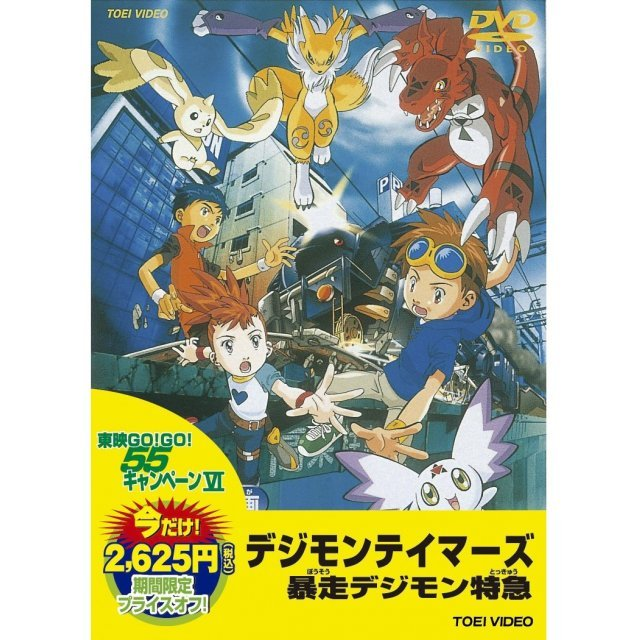 Digimon Tamers Boso Digimon Tokkyu