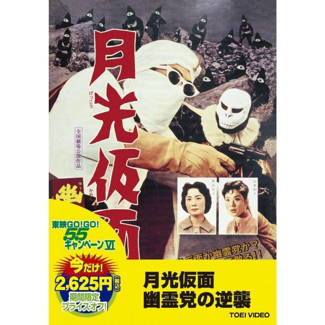 Moonlight Mask / Gekko Kamen Yurei-to No Gyakushu