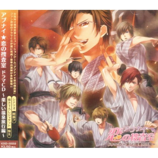 Download Drama Cd