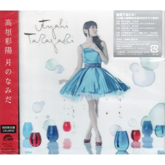 Tsuki No Namida [CD+DVD Limited Edition]