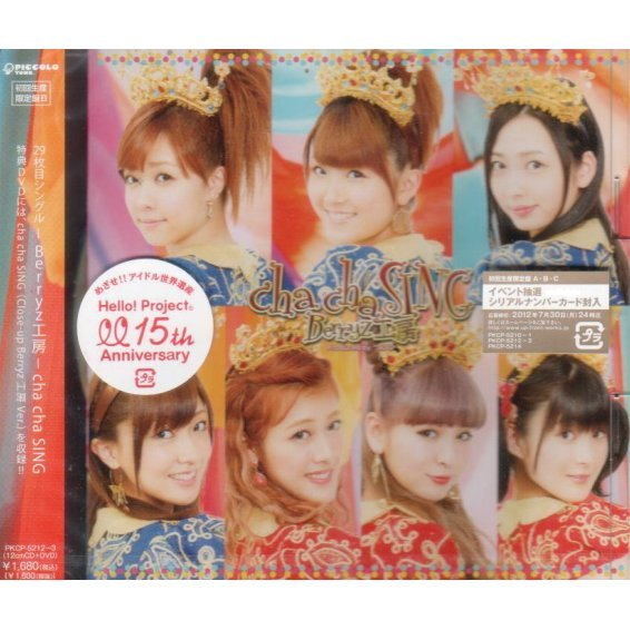 Cha Cha Sing [CD+DVD Limited Edition Type B]