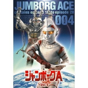Jumborg Ace Vol.4