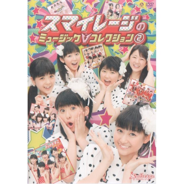 S/mileage Music V Collection 2