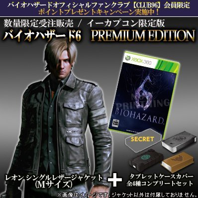 Biohazard 6 Premium Edition (M) [e-capcom Limited Edition]